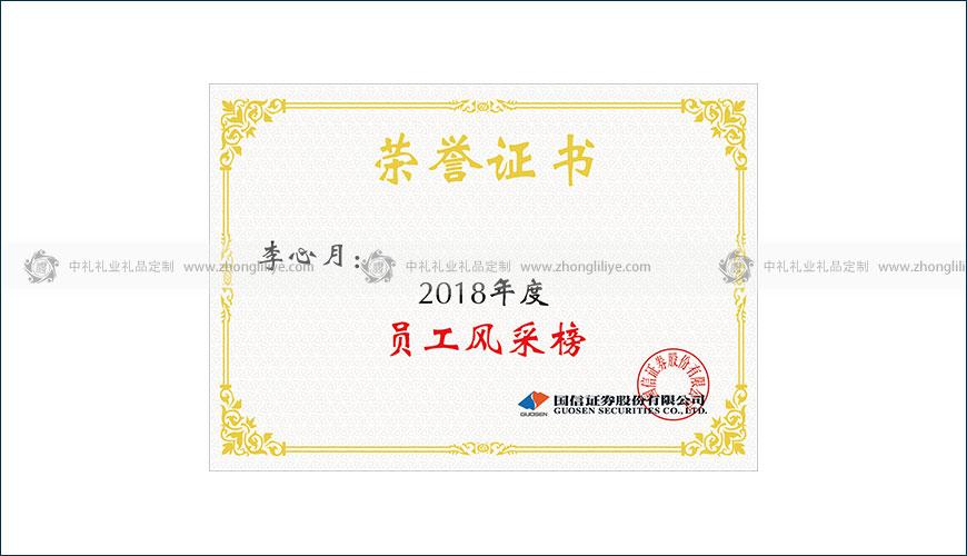 年度員工風采榜榮譽證書定制