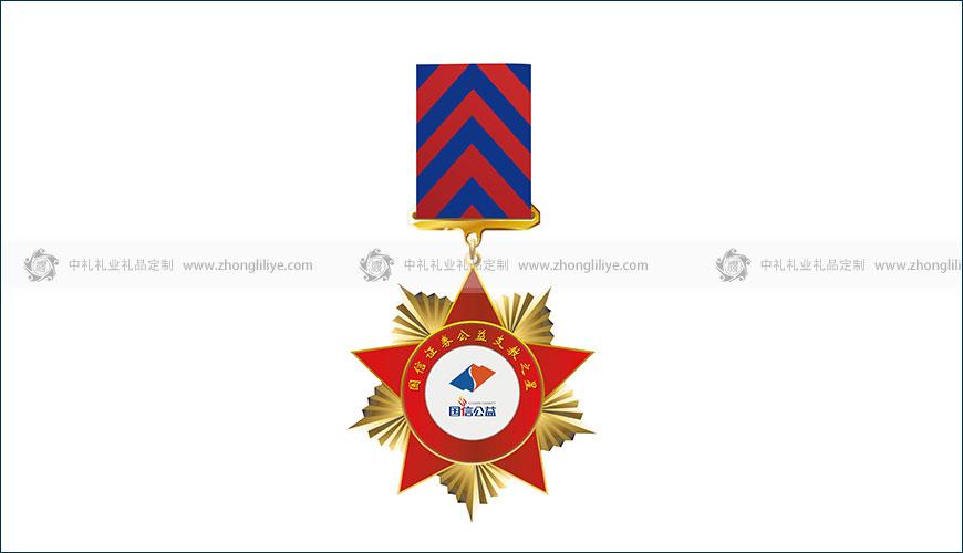 公益支教之星勛章定制