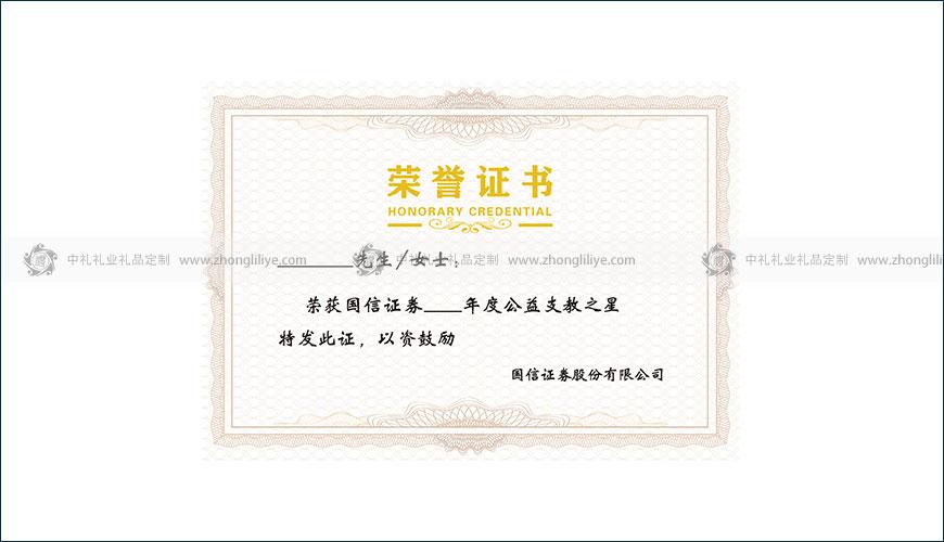 公益支教之星榮譽證書定制