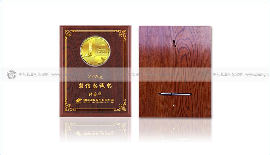 國信年度員工忠誠獎金幣鑲木質獎牌定制