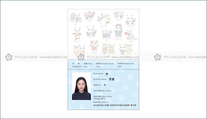 夏令營活動護照定制