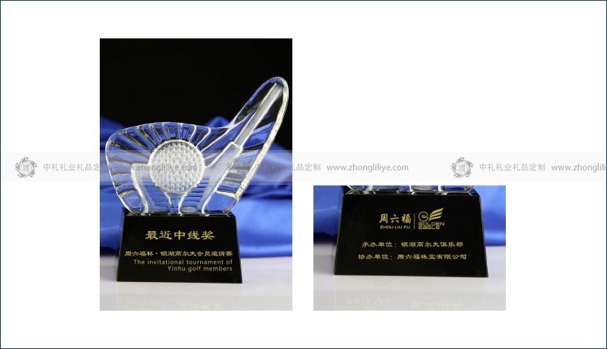 周六福杯?銀湖高爾夫會員邀請賽最近中線獎水晶獎杯定制